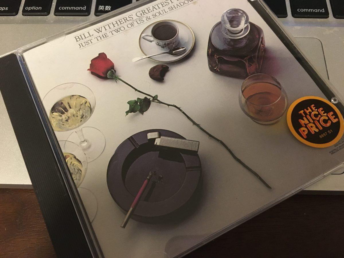 似合わないとわかっているロマンチズムに浸れる曲 Bill Withers「Hello like before」