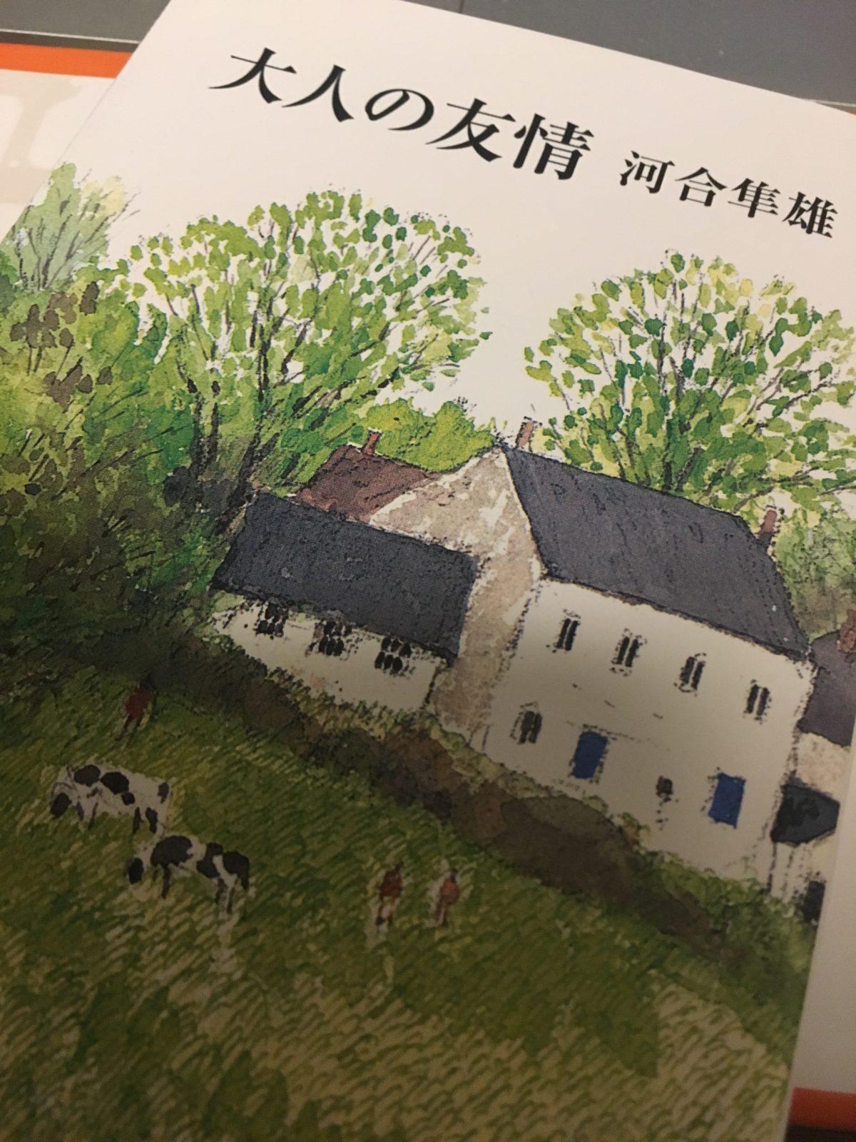 読書のウォーミングアップの友 河合隼雄 「大人の友情」