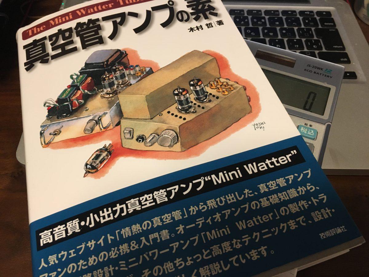 ラジオが流れてくるギターアンプをどうにかしたい一心で勉強 木村哲 「真空管アンプの素」