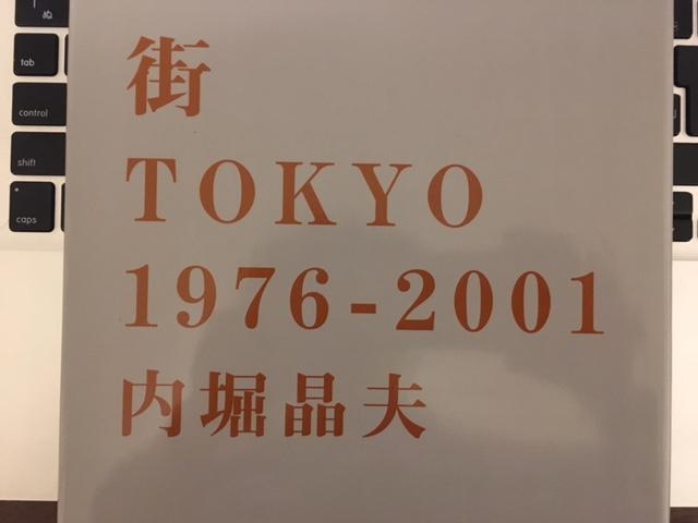 私の思っている東京の姿ではない 内堀晶夫「街  Tokyo 1976−2001」