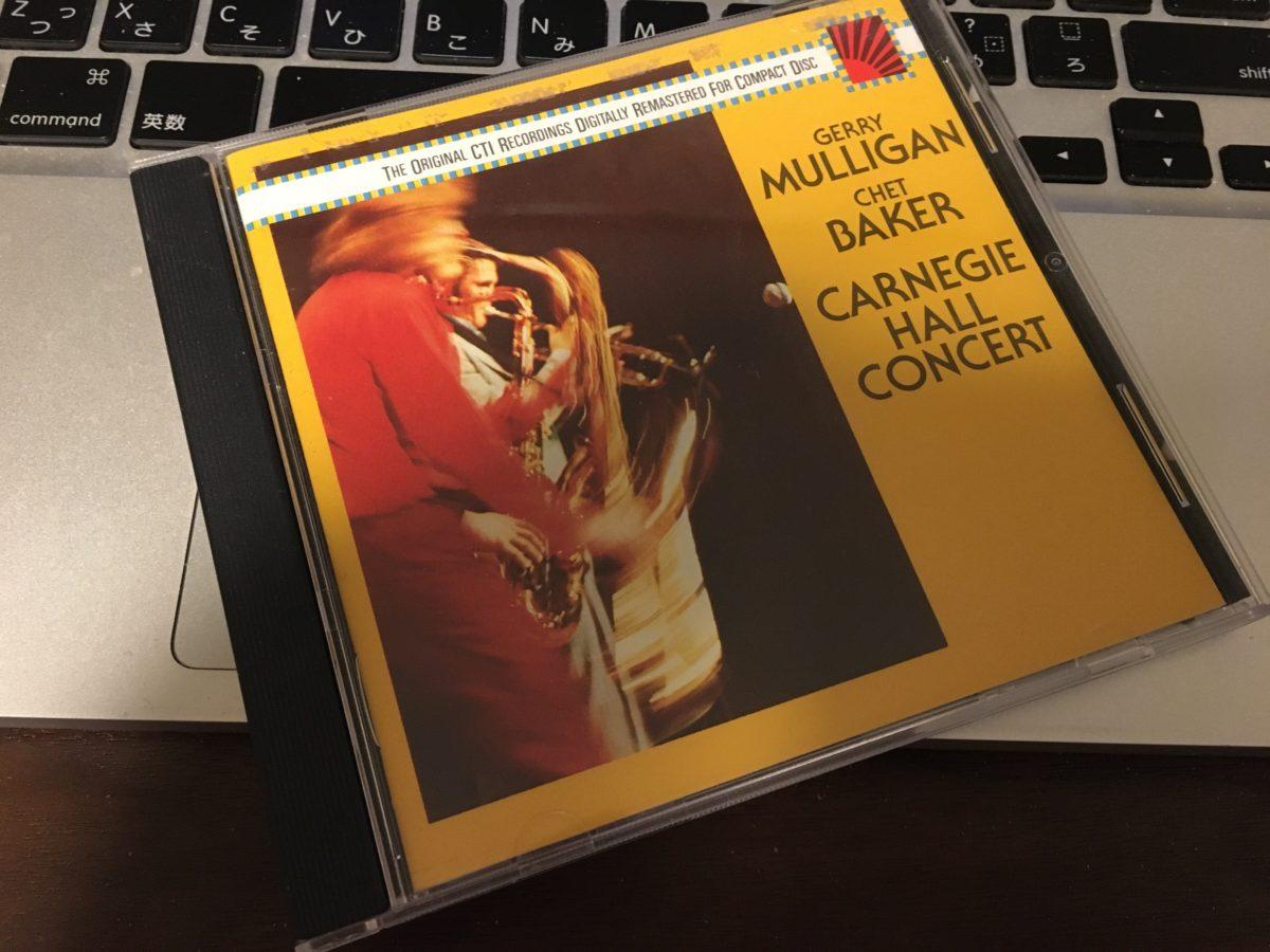 CTIレーベルからこういうアルバムが出てきて本当に良かった Gerry Mulligan Chet baker 「Carnegie Hall Concert」