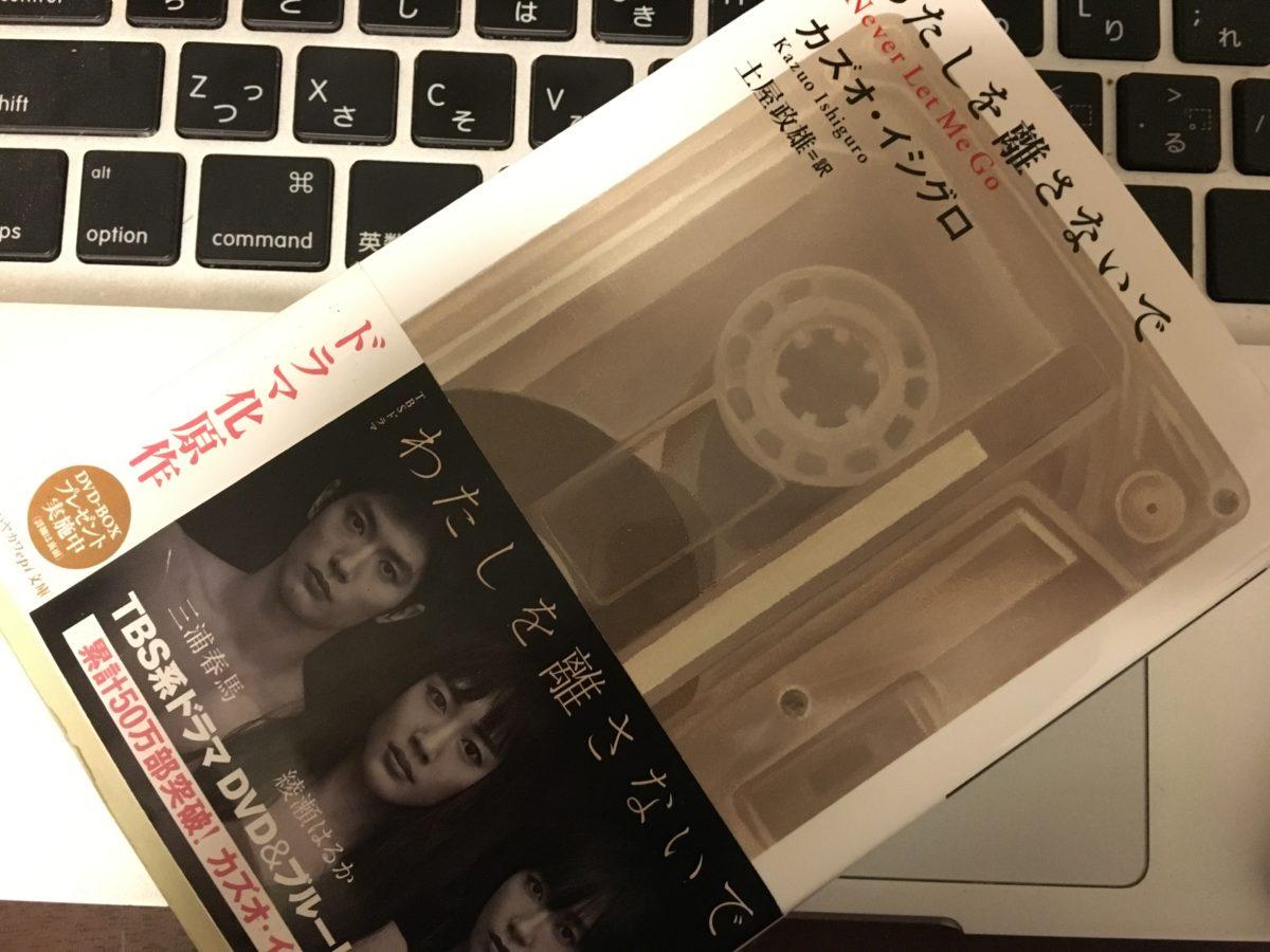 流行りに乗って、カズオ・イシグロ「 Never let me go」を読んだ