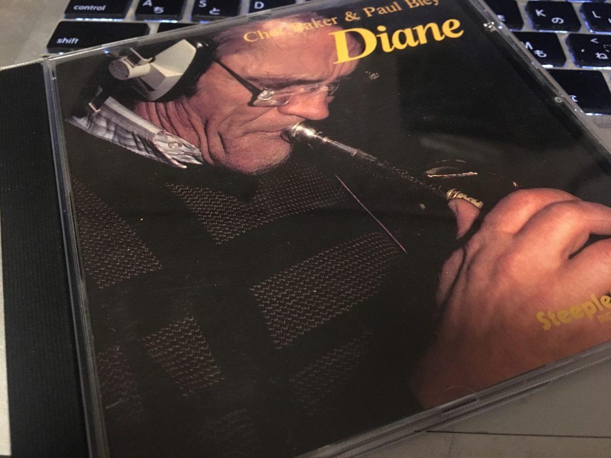 """こういうアルバム、好きだなぁ Chet Baker & Paul Bley """"Diane"""""""